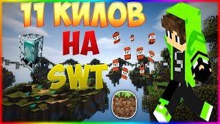NEW VIDEO 11 КИЛОВ+ИНТРО