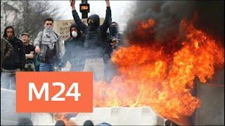 Смотреть видео Власти Франции вывели против протестующих бронемашины - Москва 24 онлайн