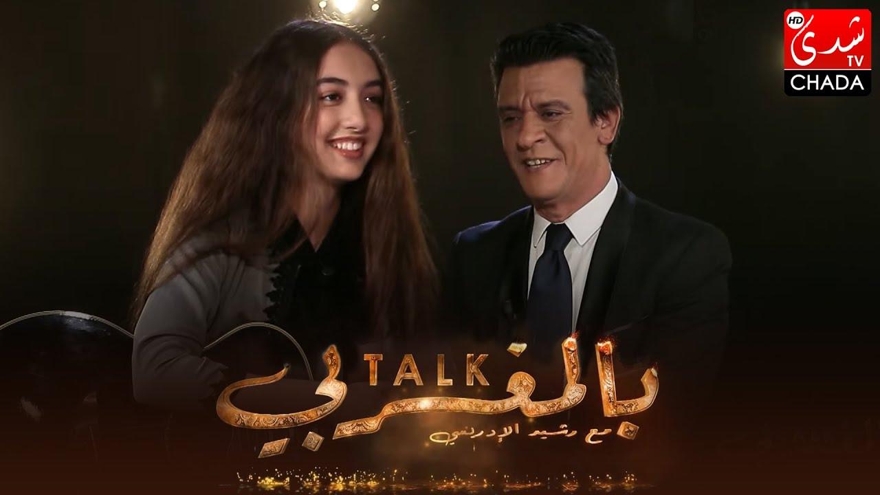 برنامج TALK بالمغربي - الحلقة الـ 25 الموسم الثالث | كوثر أيت لعبار | الحلقة كاملة