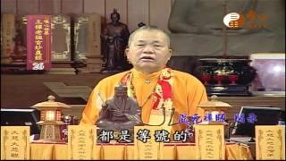 【王禪老祖玄妙真經026】| WXTV唯心電視台