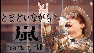 とまと?いなか?ら/嵐 covered by H!dE