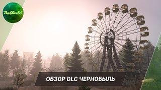 sPINTIRES ОБЗОР DLC ЧЕРНОБЫЛЬ