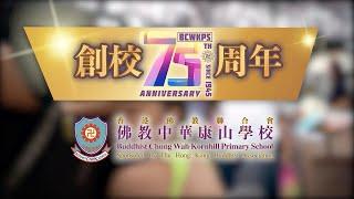 Publication Date: 2021-07-17 | Video Title: 佛教中華康山學校_75周年及畢業典禮活動花絮