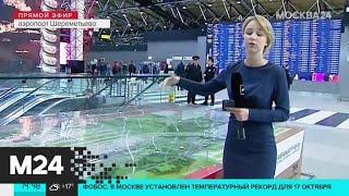 НОВЫЙ автобус-экспресс запустили до Шереметьево  - Москва 24