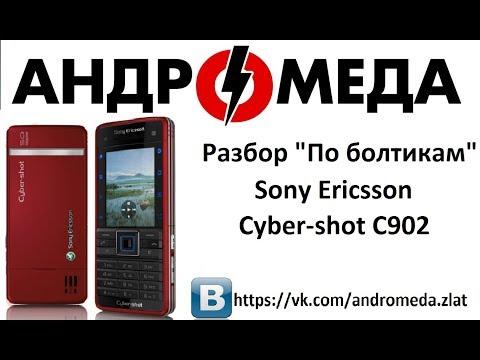 "Разбор ""По болтикам"" Sony Ericsson Cyber-shot C902"