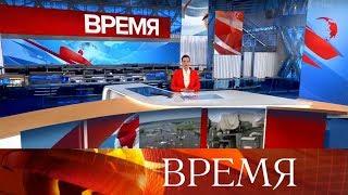 """Выпуск программы """"Время"""" в 21:00 от 14.07.2019"""