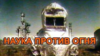 """Фильм """"Наука против огня"""""""