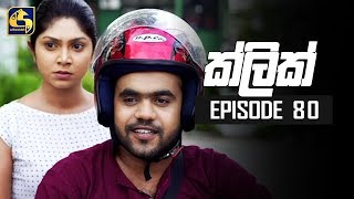 "Click Episode 80 || ""ක්ලික් ""  