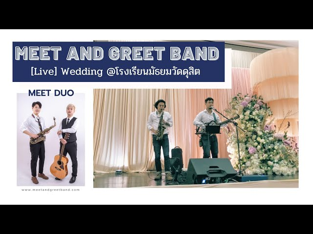 [Live] Meet Duo งานแต่ง @โรงเรียนมัธยมวัดดุสิต | Meet And Greet วงดนตรีงานแต่ง งานเลี้ยง Event