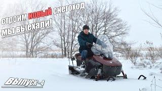 Самодельный снегоход | Проект 15 л.с. | Выпуск четвертый (первый выезд)