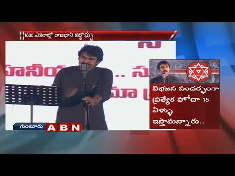 Pawan Kalyan Speech At Janasena Formation Day Maha Sabha | Guntur | Part 2 | ABN Telugu