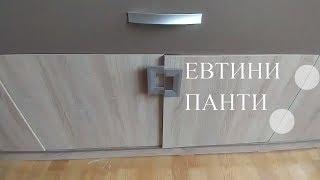 Провиснала врата на гардероб - регулиране на панти