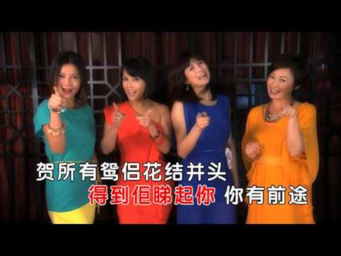 Chinese New Year Cantonese Song by Mediacorp Artistes