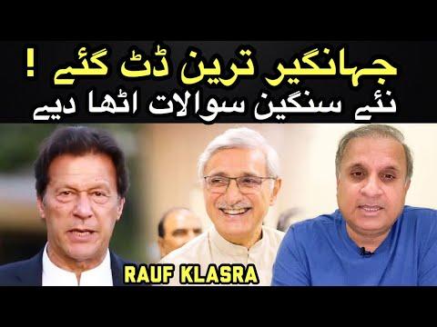 Why is Jahangir Tareen relaxed & not afraid of Imran Khan ?? Rauf Klasra
