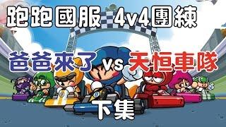 【Yue】跑跑國服 | 爸爸來了 vs 天恒車隊 搶分賽(下)2016/12/27 [2]