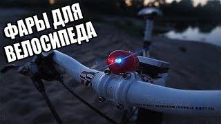 DIY - Фары для велосипеда своими руками! Как сделать фонарик для велосипеда своими руками ?(Велосипед это второе средство передвижение после машины. В этом видео вы узнаете лайфхак(как сделать фонар..., 2016-08-09T20:02:51.000Z)