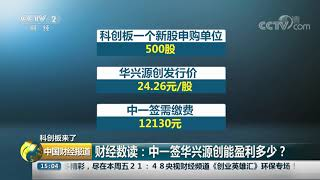 [中国财经报道]科创板来了 财经数读:中一签华兴源创能盈利多少?  CCTV财经