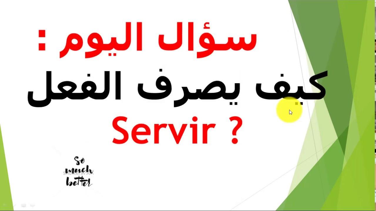 سؤال و جواب 2 Question Et Reponse 2 Conjuguer Le Verbe Servir Youtube