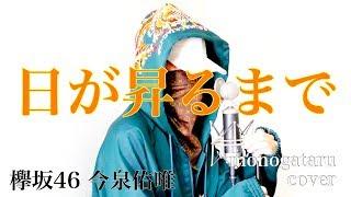 日が昇るまで - 欅坂46 今泉佑唯 (cover) thumbnail