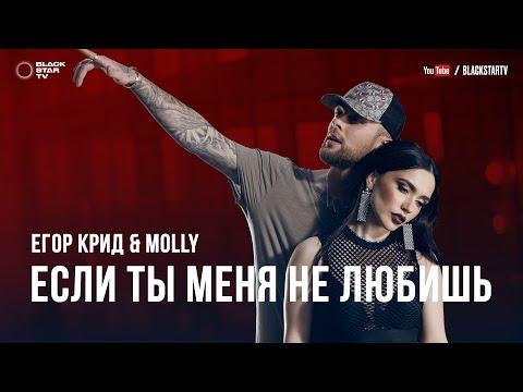 Егор Крид - Если ты меня не любишь