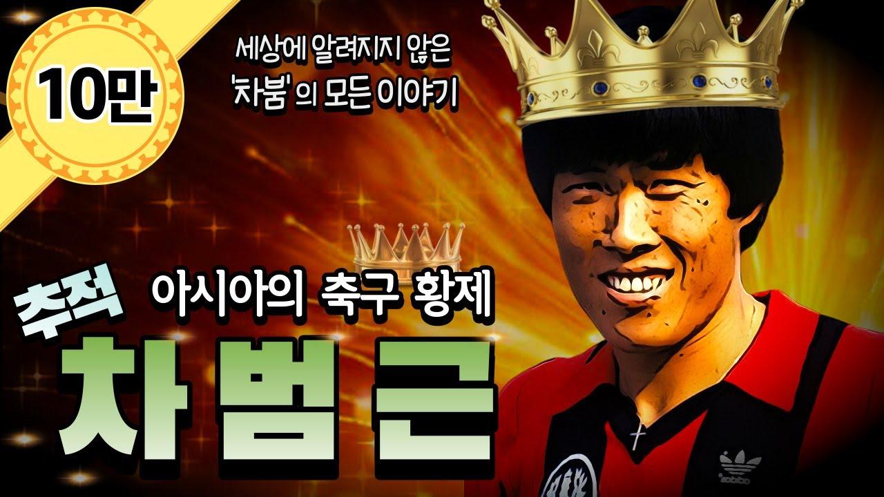 [추적] 차범근 ∥ 아시아의 축구 황제