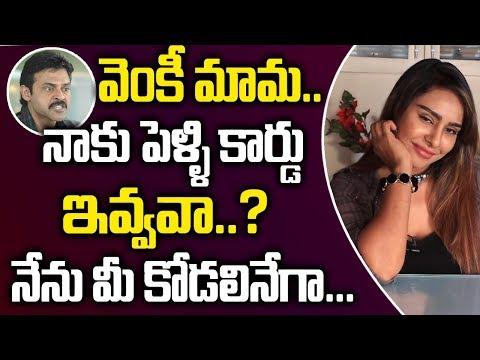 వెంకీ మామ నేను అలిగాను..నేను మీ కోడలినిగా | Sri Reddy Blessings To Venkatesh Daughter Marriage