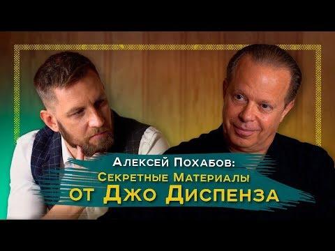 Алексей Похабов: Секретные Материалы от Джо Диспенза