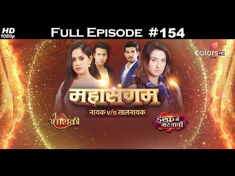 Mahasangam - Tu Aashiqui & Ishq Mein Marjawan - 21st April 2018 - महासंगम  - Full Episode