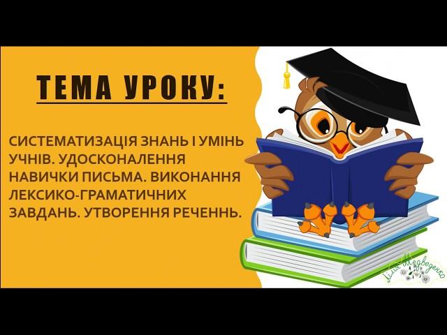 1 клас. Українська мова. Створення речень. Удосконалення навички письма.