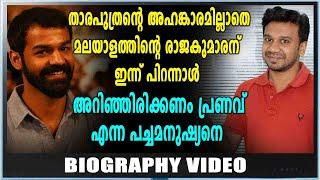 Biography  ജന്മദിനാശംസകൾ Pranav Mohanlal    Chapter 01   filmibeat Malayalam