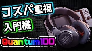 【 録音比較】初心者入門ヘッドセットJBL Quantum100 買わないと損をするぞ! 【レビュー】