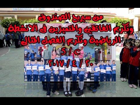 من سيربح الصندوق وتكريمات 20/4/2017