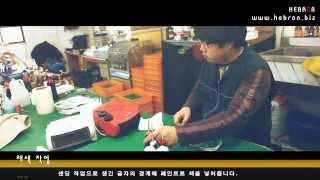 [헤브론] 상패 & 트로피 제작 조립편 홍보영상…