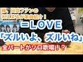 【イコラブ】欅日向ファンがおすすめする曲!=LOVE「ズルいよズルいね」【欅坂46】…
