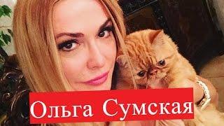 Сумская Ольга. Биография. О личной жизни