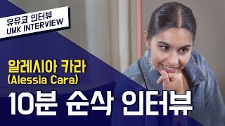 [#유뮤코인터뷰] #AlessiaCara 알레시아 카라 10분 순삭 인터뷰