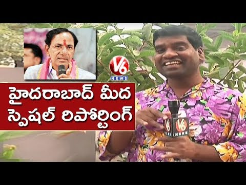 Bithiri Sathi Conversation With Savitri Over KCR Comments About Hyderabad Settlers | Teenmaar News