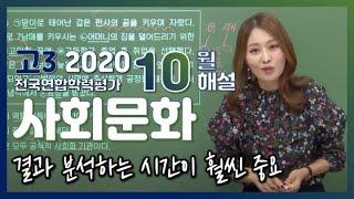 [2020학년도 고3 10월 모의고사] 해설강의 사회문…