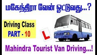 #Driving Class 10 / #Mahindra Van Driving #Driving School