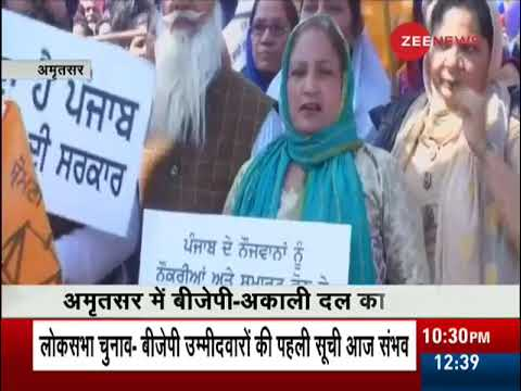 BJP, Akali Dal protest against Congress govt in Amritsar