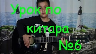 Урок по китара №6 / ПРЕГОВОР + МЕЛОДИЯ  /