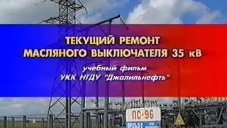Текущий ремонт масляного выключателя Татнефть 2003