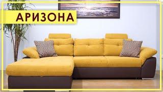 УГЛОВОЙ ДИВАН «Аризона» от Пинскдрев. Обзор углового дивана «Аризона» в Москве