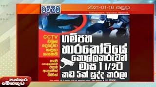 Paththaramenthuwa - (2021-01-18) | ITN Thumbnail