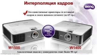 HD-Видео. Новые домашние проекторы BenQ W1400 и BenQ W1500(Встречайте новые 1080p домашние проекторы BenQ W1400 и W1500. Более миллиарда цветовых оттенков с 10-битной FullHD матриц..., 2013-11-21T10:01:58.000Z)