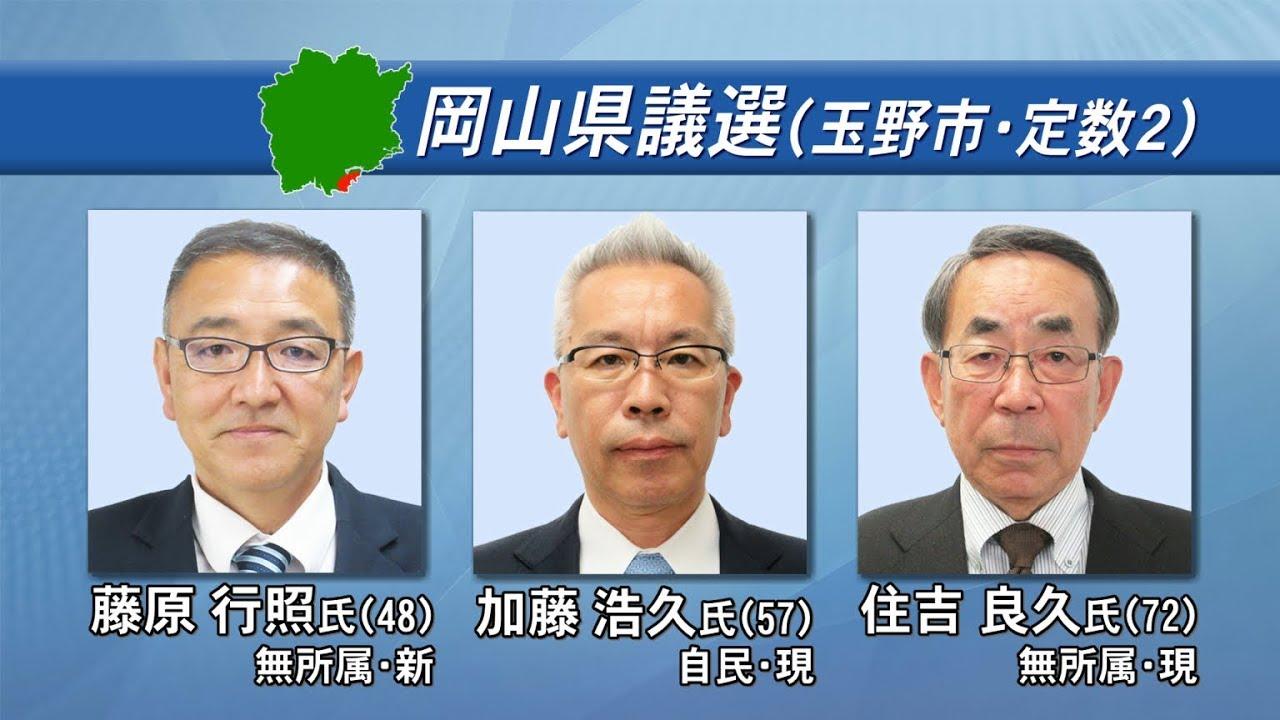 特集】岡山県議選 2議席を現職2...
