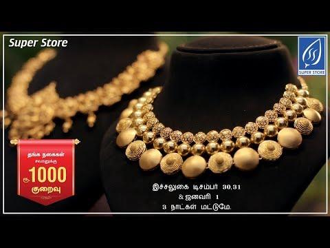 Porur Super Saravana Stores New Year Jewellery Offer 2018