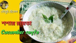 শসার রায়তা (cucumber rayta)||very good for health and The warmth season that keeps the body cool...