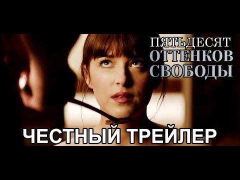 Честный трейлер — «Пятьдесят оттенков свободы» / Honest Trailers - Fifty Shades Freed [rus]