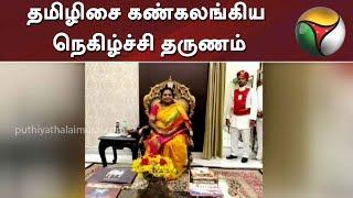 தமிழிசை கண்கலங்கிய நெகிழ்ச்சி தருணம்   Tamilisai Soundararajan   Governor   Telangana
